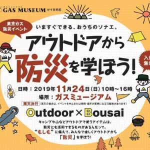 アウトドアから防災を学べる東京ガス防災イベント開催