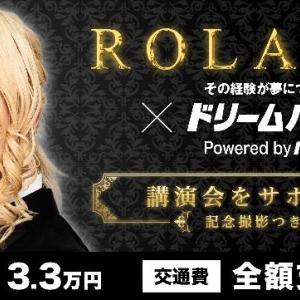 ホスト界の帝王ROLANDが登壇する講演会をサポートできるアルバイト募集