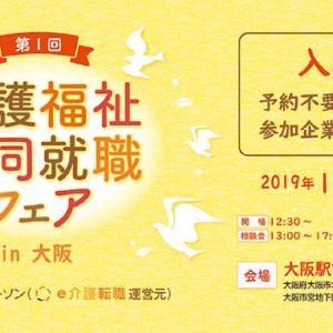 第1回 介護福祉合同就職フェア in大阪 11月23日開催
