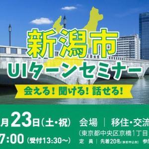 新潟市へのUIターン「移住」をテーマにしたトークイベント開催