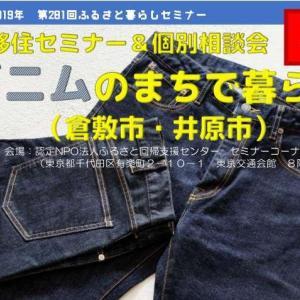 東京交通会館で【岡山県】移住セミナー&個別相談会「デニムのまちで暮らす」開催