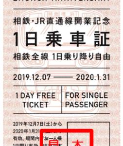 相鉄が「1日乗車証」10,000枚を無料配布!