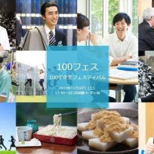 日本の伝統を次世代につなげるためのイベント「100 年企業フェスティバル」2019年11月30日(土)開催
