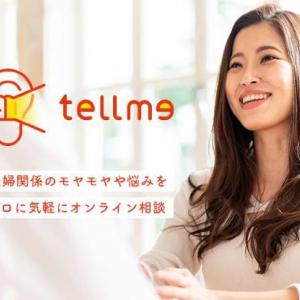 日本初の夫婦関係特化オンラインコーチングサービス「tellme」