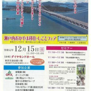 東京で「瀬戸内おかやま移住・しごとフェア」12月15日開催