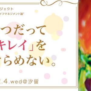 蜷川実花の無料トークイベント「いつだって『キレイ』をあきらめない。」12/4(水)東京開催