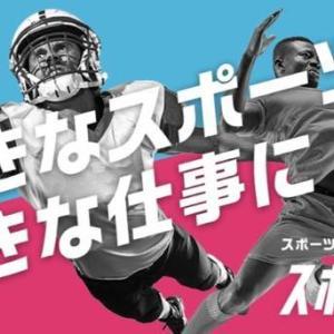 スポーツ特化型求人サイト「スポジョバ」オープン