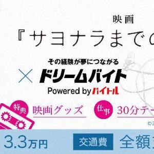 新田真剣佑や北村匠海に会えるかも!映画『サヨナラまでの30分』の舞台挨拶をサポートできるアルバイトを募集