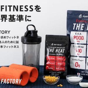 フィットネスブランド『Pump Factory』がEAAと最先端の燃焼系サプリメントの2商品を同時リリース