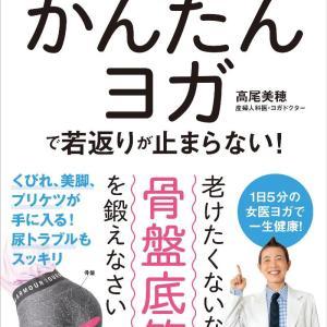 毎日のかんたんヨガで若返り!産婦人科医考案の書籍『超かんたんヨガで若返りが止まらない!』