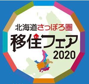 北海道さっぽろ圏 移住フェア2020開催