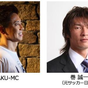 渋谷区役所新庁舎で「渋谷防災キャラバン2020」 1月18日(土) 開催