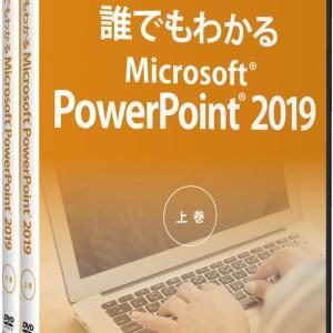 「誰でもわかるMicrosoft PowerPoint 2019」使い方トレーニングDVD発売