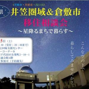 岡山県が井笠圏域&倉敷市移住相談会を東京交通会館で開催