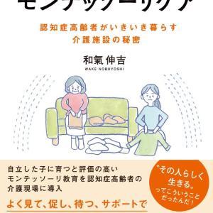 「認知症高齢者がいきいき暮らす介護施設の秘密」発売