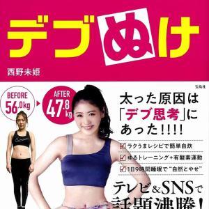 元AKB西野未姫のダイエット方法を伝授する「 デブぬけ 激太りした元アイドルが食べながらやせた奇跡のダイエット方法」