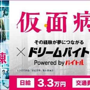 主演・坂口健太郎や永野芽郁に会える!? 映画『仮面病棟』の初日舞台挨拶をサポートできるアルバイトを募集