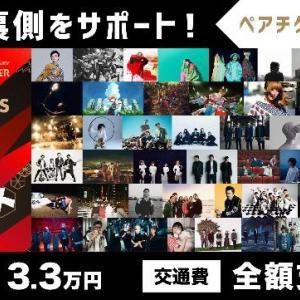 日本最大の音楽の祭典『SPACE SHOWER MUSIC AWARDS 2020』をサポートできるアルバイトを募集