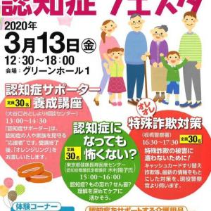 東京都板橋区で「認知症フェスタ」2020年3月13日(金)開催