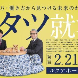 ルクア大阪で就活生応援イベント「コタツ就活EXPO2021」開催