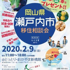 東京都新橋のとっとり・おかやま新橋館で瀬戸内市の移住相談会を開催