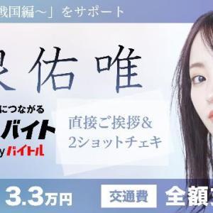 今泉佑唯が主演を務める舞台『あずみ~戦国編~』をサポートできるアルバイトを募集