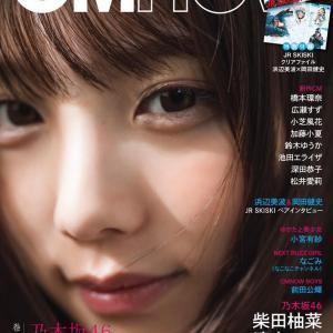 "CMNOW 乃木坂46与田祐希""最接近""表紙"