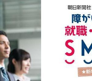 秋葉原で障がい者のための就職・転職フェア『SMILE』3/15開催