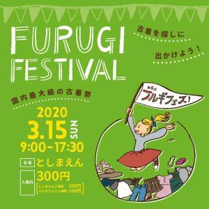 日本最大級の古着の祭典「第4回 FURUGI FESTIVAL」開催