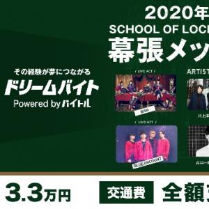 『SCHOOL OF LOCK! キズナ感謝祭supported by 親子のワイモバ学割』をサポートできるアルバイトを募集!髙橋ひかる、Perfume、LiSA、山口一郎も出演!