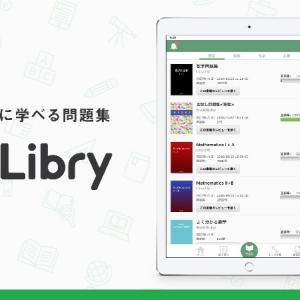 スマートに学べる問題集「Libry(リブリー)」が春休み終了まで一部コンテンツを無償提供
