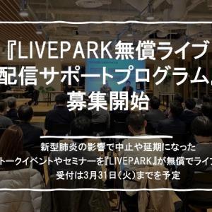 LIVEPARKが新型肺炎の影響で中止せざるをえなかった企業や団体のトークイベントやセミナーの場として無償提供