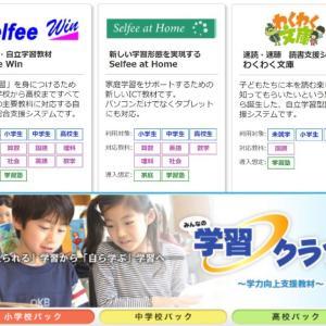 株式会社日本コスモトピアが学習塾への家庭学習システムの無償提供開始 #新型コロナウイルス対策支援
