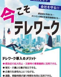 東京都がテレワーク環境整備を支援する助成金の募集を開始