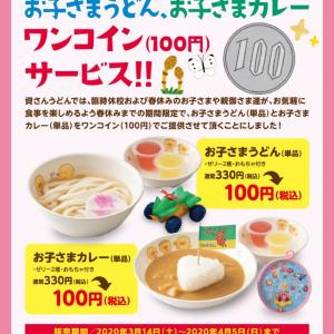 資さんうどんが小学生までの子供に100円で食事を提供 #新型コロナウイルス対策支援