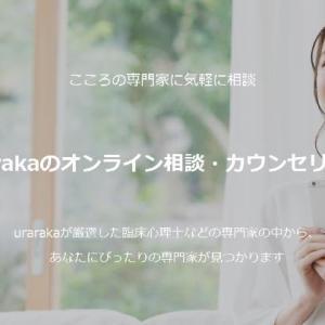 臨床心理士や社会福祉士などに気軽にオンライン相談・カウンセリングが受けられる「uraraka」