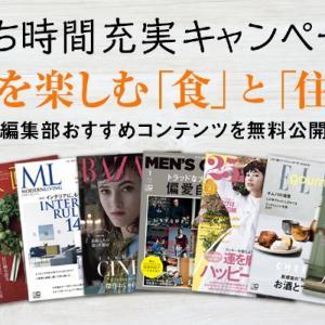 エル・ジャポンや婦人画報など、マガジンクラウドで一部雑誌が無料公開 ##新型コロナウイルス対策支援