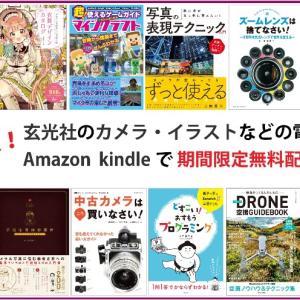 玄光社のイラスト・写真・子ども向けの電子書籍12タイトル無料配信