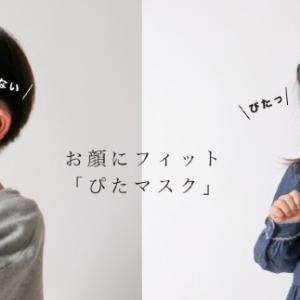 伸縮性に富んだ子供用ウオッシャブルマスク「ぴたマスク」