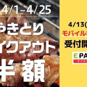 鶏のジョージ・豊後高田どり酒場のやきとりテイクアウト半額!4月25日まで