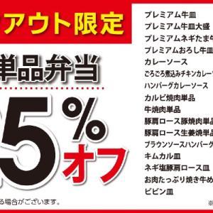 松屋がテイクアウト限定で「おかず単品15~25%オフ」キャンペーン開催