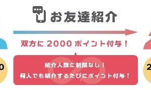 テイクアウトアプリ「ClickDishes」が日本上陸!2000ポイントバックキャンペーン開催