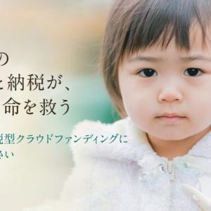 文京区で経済的困窮家庭に食品を送る寄付を募集中