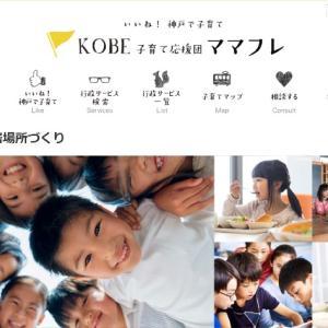 神戸市 子育て応援団ママフレサイト「子どもの居場所づくり」ページ公開