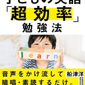 科学的な理論に基づいた子どもの英語勉強法『10万組の親子が学んだ 子どもの英語「超効率」勉強法』