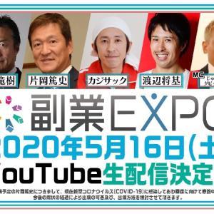 杉原杏やカジサックも登壇!副業EXPOYouTube公式チャンネル生配信開催