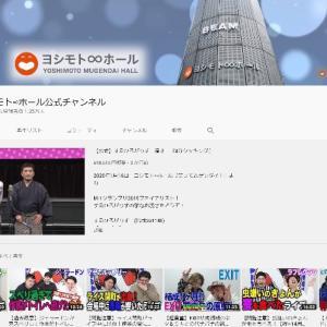 ヨシモト∞ホールが「#吉本自宅劇場」コンテンツを配信
