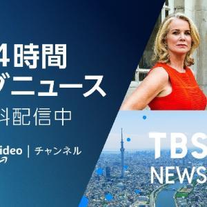 BBCなどPrime Videoチャンネルでニュースチャンネルを無料公開