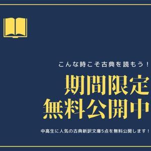 中⾼⽣に⼈気の「光⽂社 古典新訳⽂庫」5⽉6⽇(⽔)まで無料公開