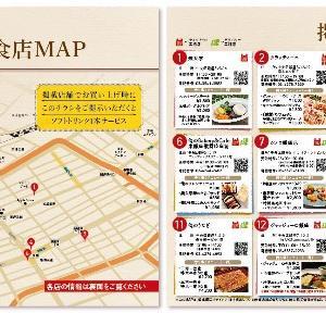 銀座周辺エリアの15店舗が協力した「テイクアウトできる飲食店MAP」配布